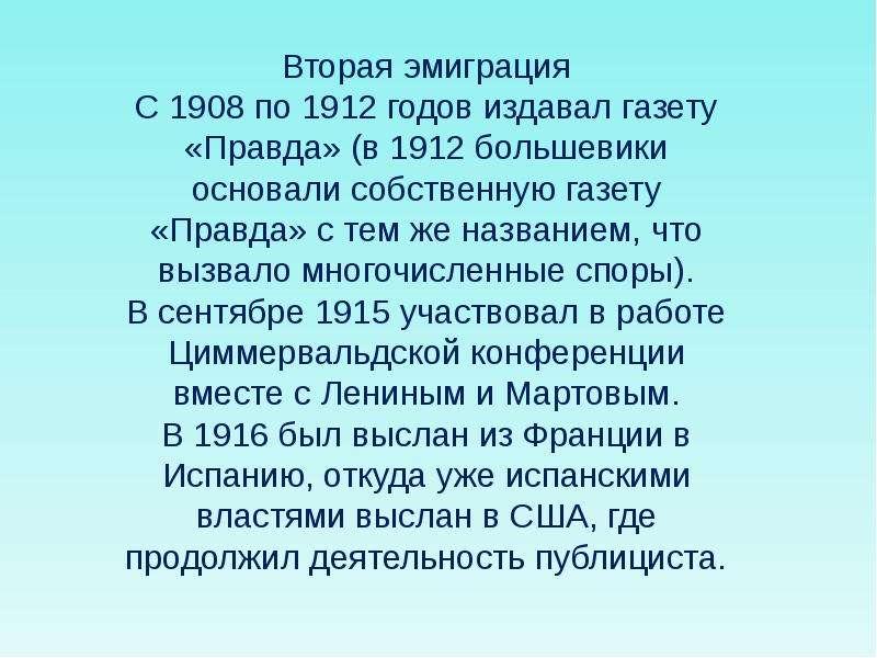ТРОЦКИЙ ЖИЗНЬ РЕВОЛЮЦИОНЕРА И ГОСУДАРСТВЕННОГО ДЕЯТЕЛЯ., слайд 5