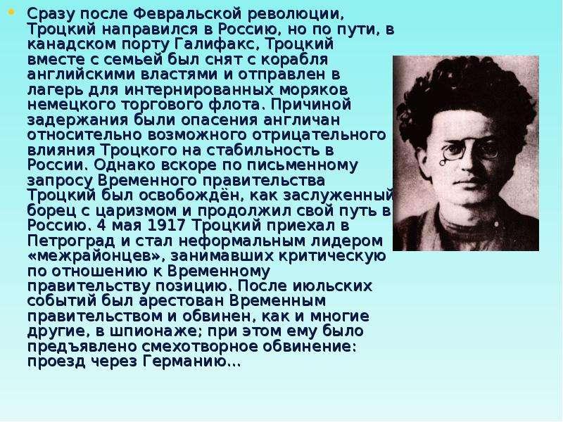 Сразу после Февральской революции, Троцкий направился в Россию, но по пути, в канадском порту Галифа