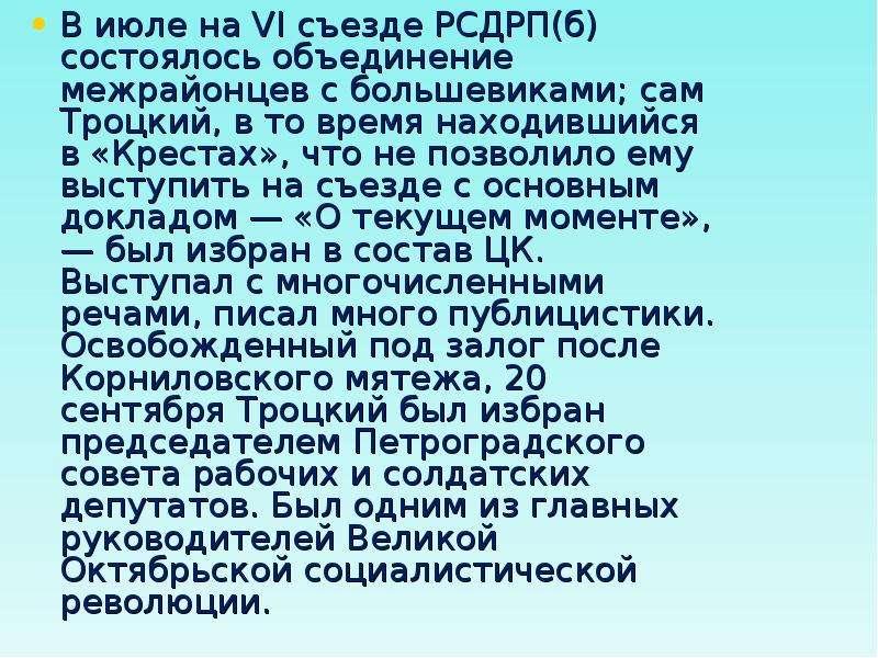 В июле на VI съезде РСДРП(б) состоялось объединение межрайонцев с большевиками; сам Троцкий, в то вр