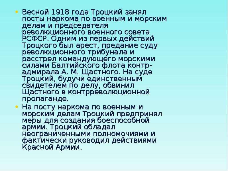 Весной 1918 года Троцкий занял посты наркома по военным и морским делам и председателя революционног