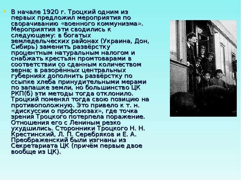 В начале 1920 г. Троцкий одним из первых предложил мероприятия по сворачиванию «военного коммунизма»