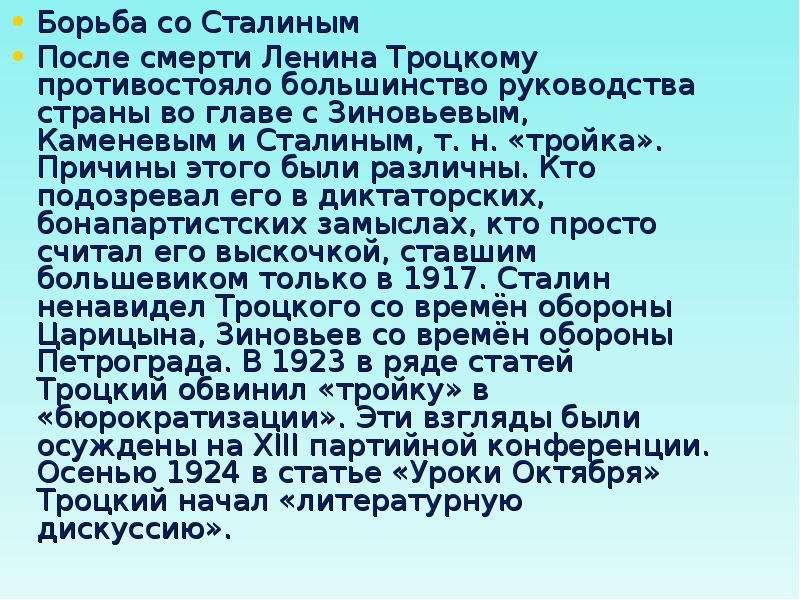 Борьба со Сталиным Борьба со Сталиным После смерти Ленина Троцкому противостояло большинство руковод