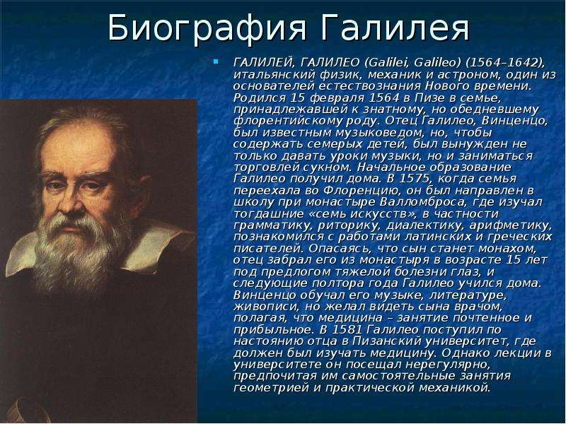 galileo master of science essay Galileo by brecht is based on the real life of the seventeenth century astronomer and physicist galileo galilei the play is in fourteen scenes which is a break from the conventional pattern of dividing the play into acts and scenes.