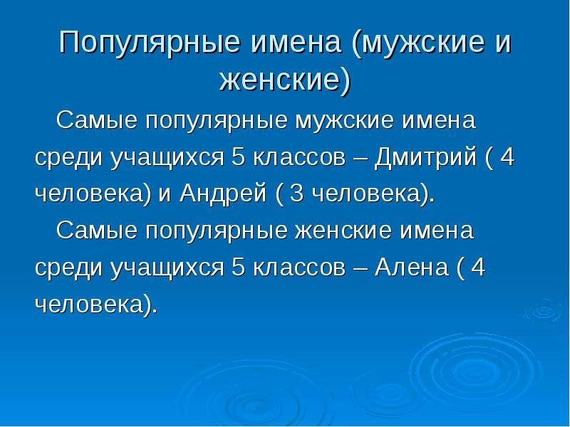Популярные имена (мужские и женские) Самые популярные мужские имена среди учащихся 5 классов – Дмитр