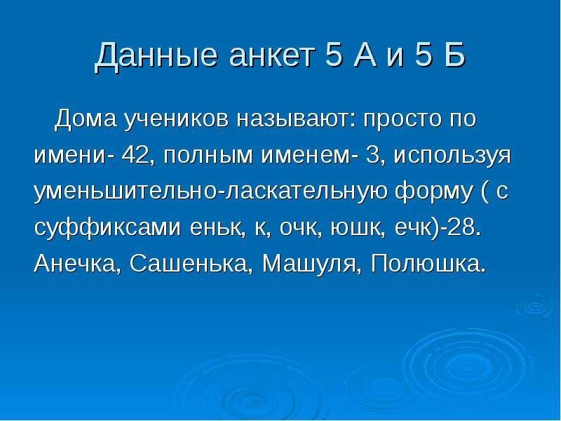 Данные анкет 5 А и 5 Б Дома учеников называют: просто по имени- 42, полным именем- 3, используя умен
