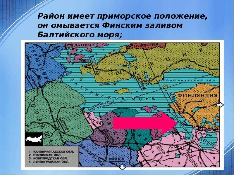 Вологодская область может быть отнесена к северо западу, потому что?