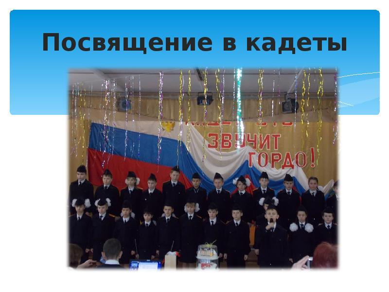 Поздравление посвящение в кадеты