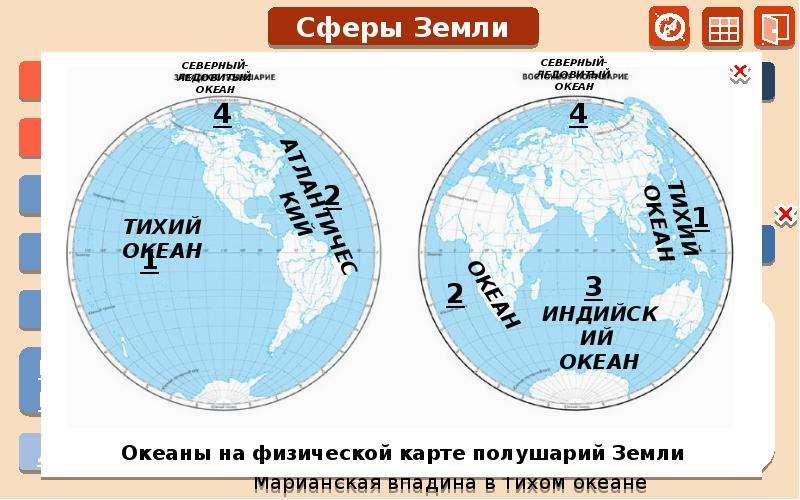 салфетку картинки материков и океанов на полушариях анализ
