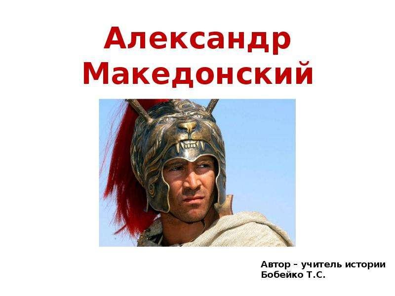 Александр Македонский - скачать презентацию