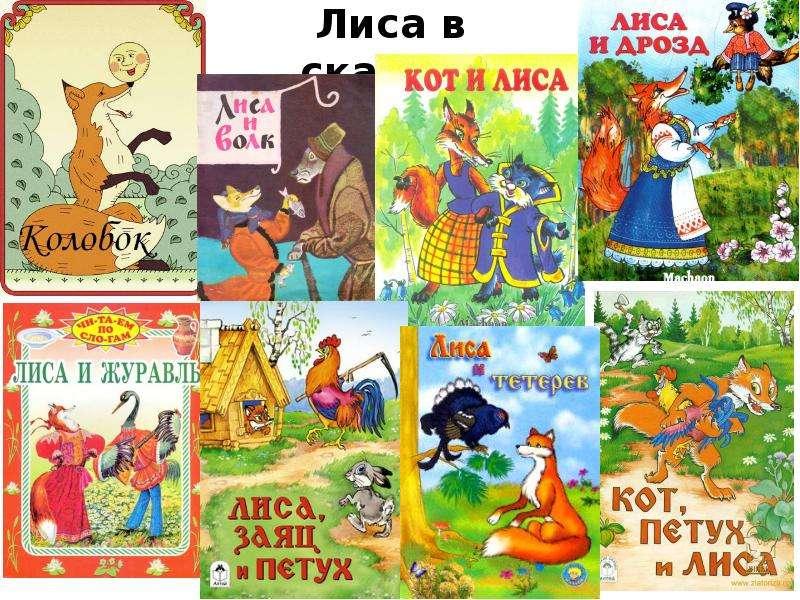 Русская народная сказка про лису 123