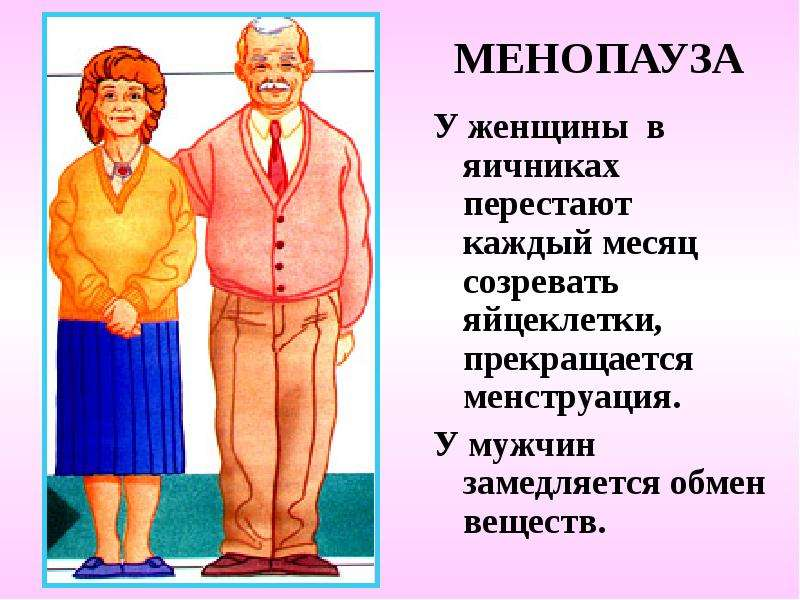 meditsina-pozdnyaya-seksualnaya-zhizn