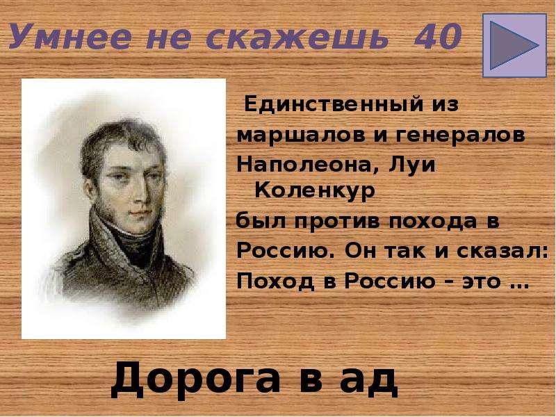 http://mypresentation.ru/documents/c86072700f8af168e550c34440caa0f2/img15.jpg