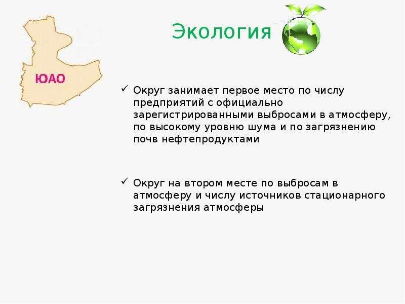 Экология москвы проект ученицы 10 а класса гбоу цо 556 юао г