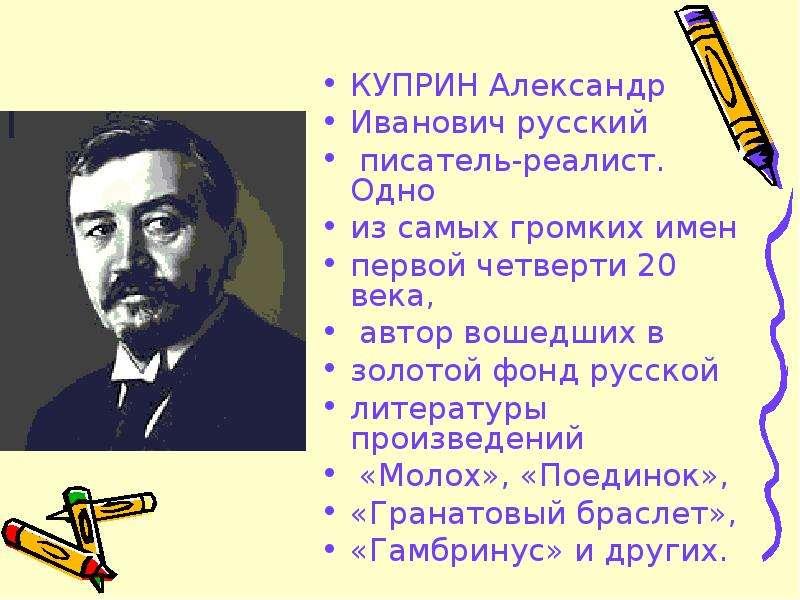 Александр Иванович Куприн «ЗОЛОТОЙ ПЕТУХ»., слайд 2