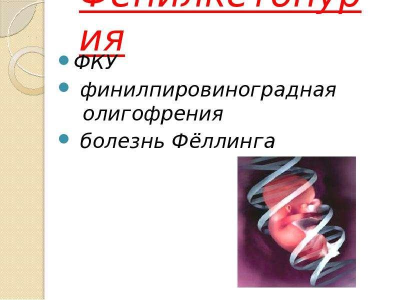 Презентация Фенилкетонурия ФКУ финилпировиноградная олигофрения болезнь Фёллинга