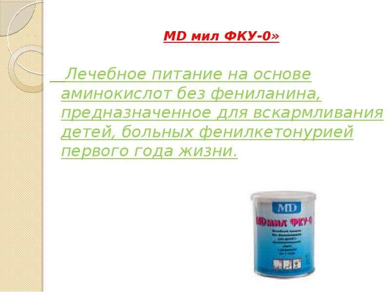 MD мил ФКУ-0» Лечебное питание на основе аминокислот без фениланина, предназначенное для вскармливан