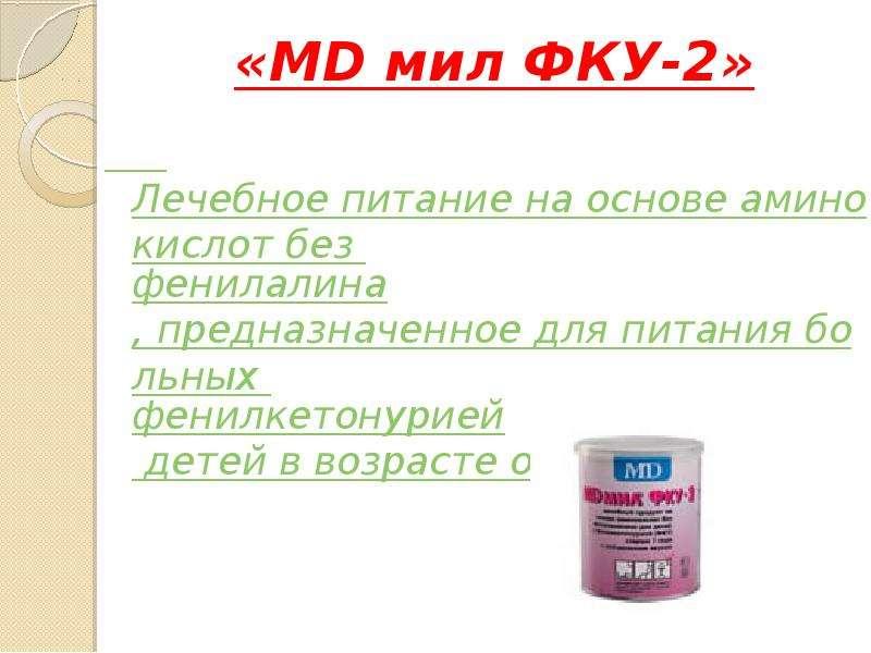 «MD мил ФКУ-2» Лечебное питание на основе аминокислот без фенилалина, предназначенное для питания бо