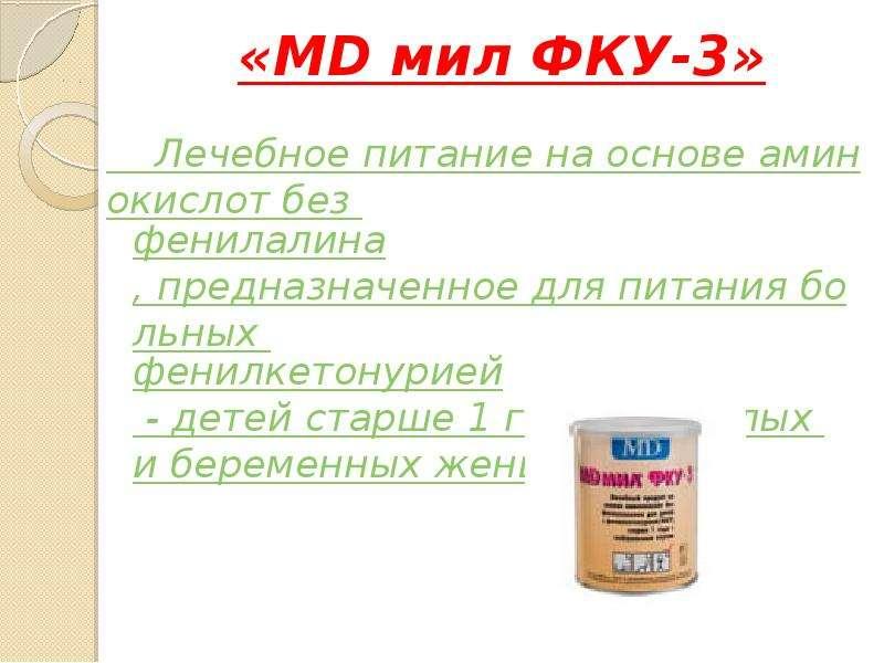 «MD мил ФКУ-3» Лечебное питание на основе аминокислот без фенилалина, предназначенное для питания бо