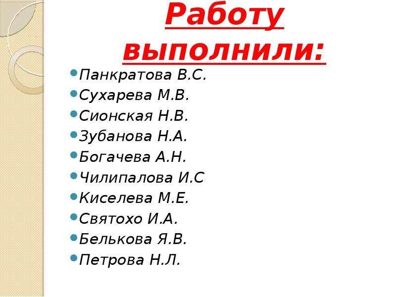 Работу выполнили: Панкратова В. С. Сухарева М. В. Сионская Н. В. Зубанова Н. А. Богачева А. Н. Чилип