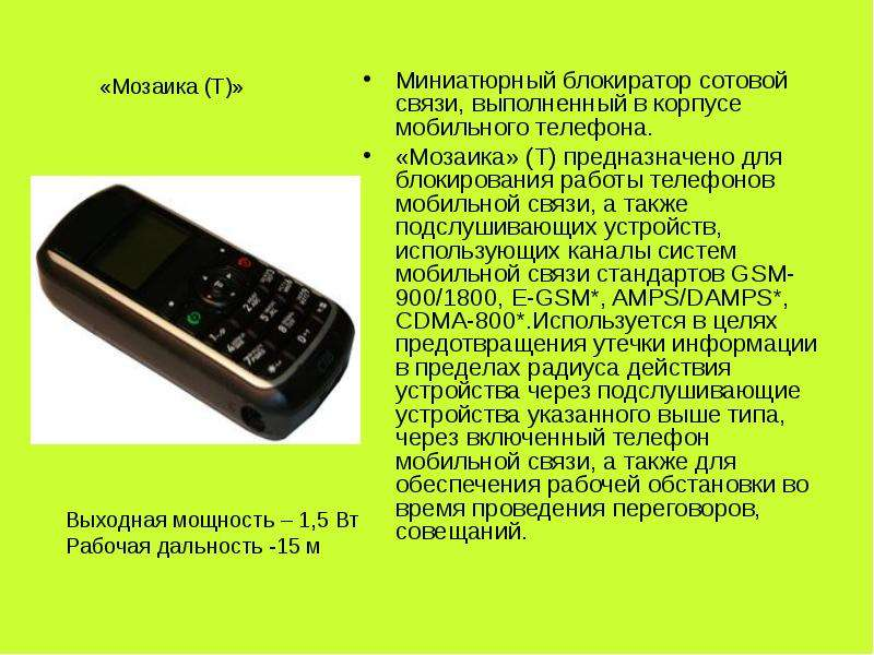 Прибор призван обеспечить надежную защиту от прослушивания, исключит возможность записи звука на диктофоны и микрофоны цифрового и аналогового типа, смартфоны, ноутбуки, планшеты.