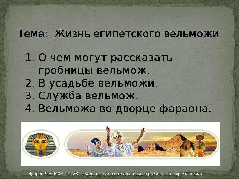 Презентация Тема: Жизнь египетского вельможи