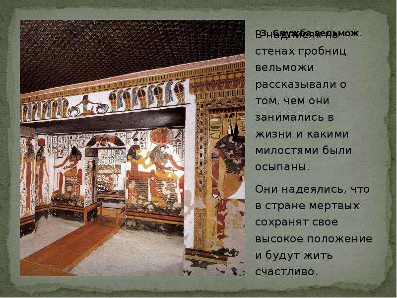 3. Служба вельмож. В надписях на стенах гробниц вельможи рассказывали о том, чем они занимались в жи