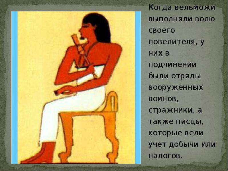 моей предпринимательской служба вельможи в древнем египте картинки там