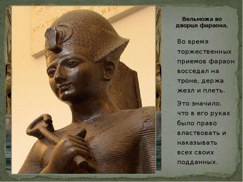 Вельможа во дворце фараона. Во время торжественных приемов фараон восседал на троне, держа жезл и пл