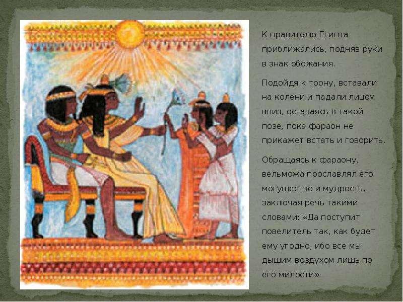 К правителю Египта приближались, подняв руки в знак обожания. К правителю Египта приближались, подня
