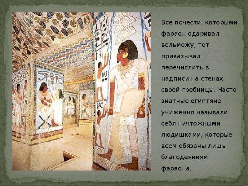 Все почести, которыми фараон одаривал вельможу, тот приказывал перечислить в надписи на стенах своей