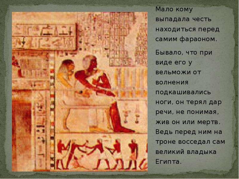 Мало кому выпадала честь находиться перед самим фараоном. Мало кому выпадала честь находиться перед