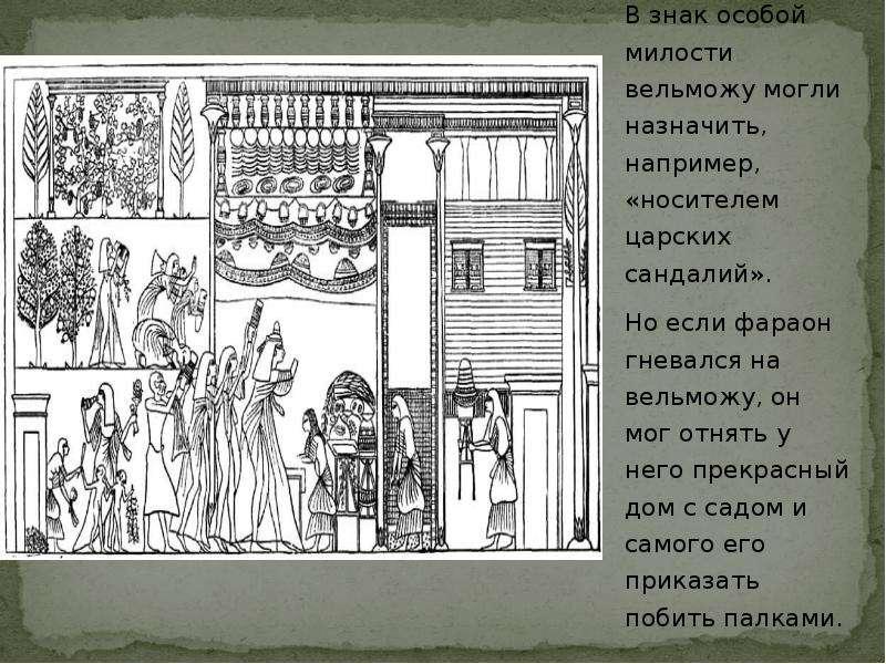 В знак особой милости вельможу могли назначить, например, «носителем царских сандалий». В знак особо