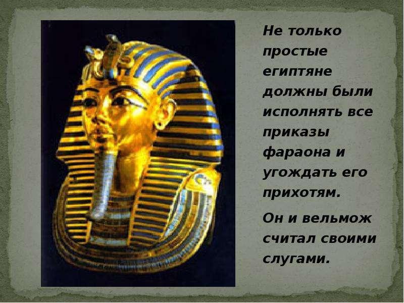 Не только простые египтяне должны были исполнять все приказы фараона и угождать его прихотям. Не тол