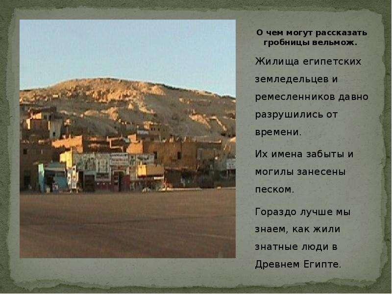 О чем могут рассказать гробницы вельмож. Жилища египетских земледельцев и ремесленников давно разруш