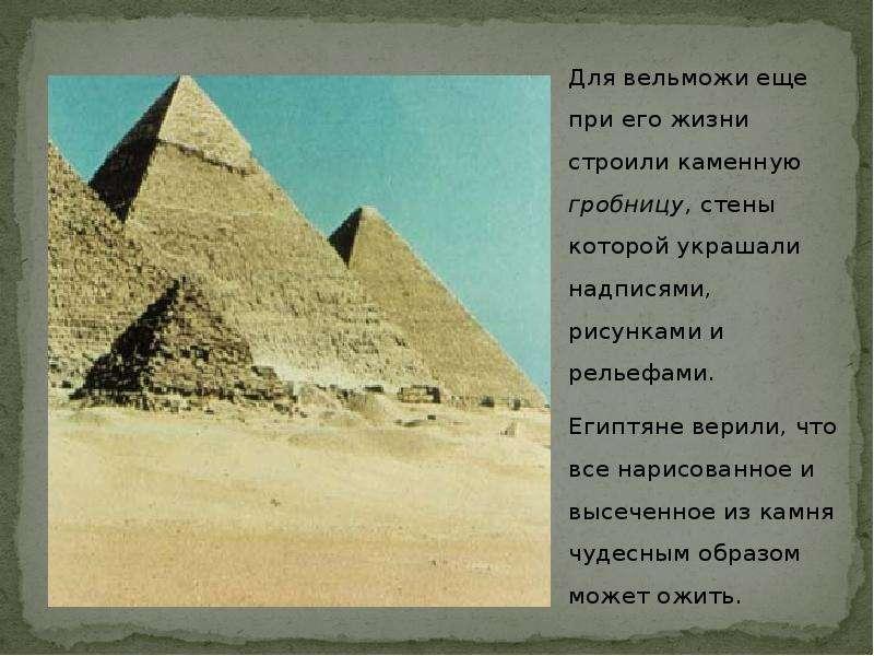 Для вельможи еще при его жизни строили каменную гробницу, стены которой украшали надписями, рисункам