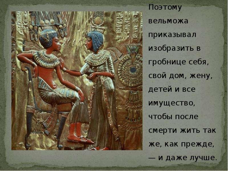Поэтому вельможа приказывал изобразить в гробнице себя, свой дом, жену, детей и все имущество, чтобы