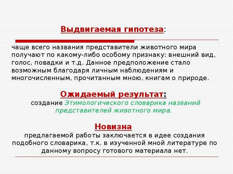 «Шумихинская средняя общеобразовательная школа» Исследовательская работа «Происхождение названий животных, птиц, рыб и насеко, слайд 3