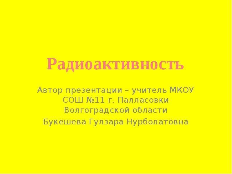 Автор презентации – учитель МКОУ СОШ 11 г. Палласовки Волгоградской области Букешева Гулзара Нурболатовна