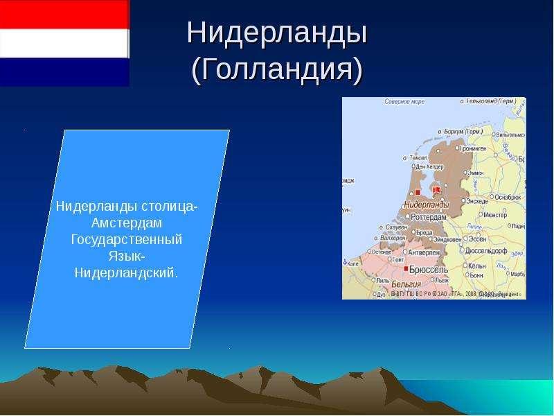 Нидерланды - страна каналов