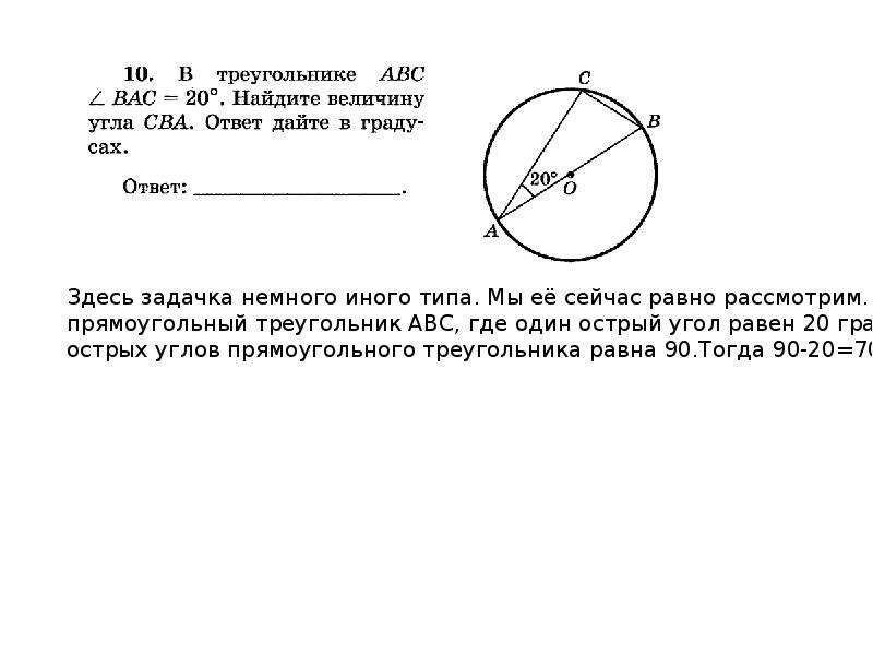 Разбор первой части ГИА по математике. Модуль Геометрия В данной презентации будет дана необходимая теоретическая база, благодар, рис. 11