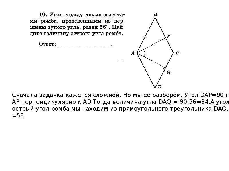 Разбор первой части ГИА по математике. Модуль Геометрия В данной презентации будет дана необходимая теоретическая база, благодар, рис. 12