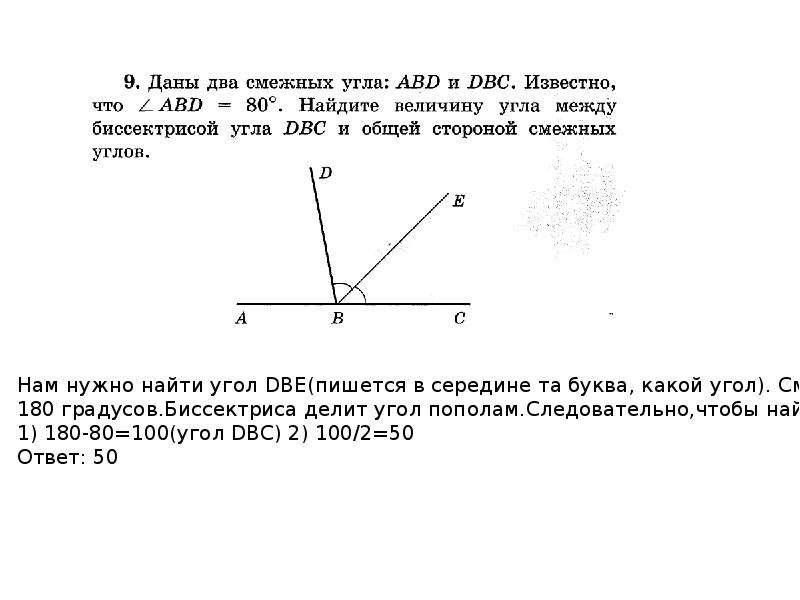 Разбор первой части ГИА по математике. Модуль Геометрия В данной презентации будет дана необходимая теоретическая база, благодар, рис. 7