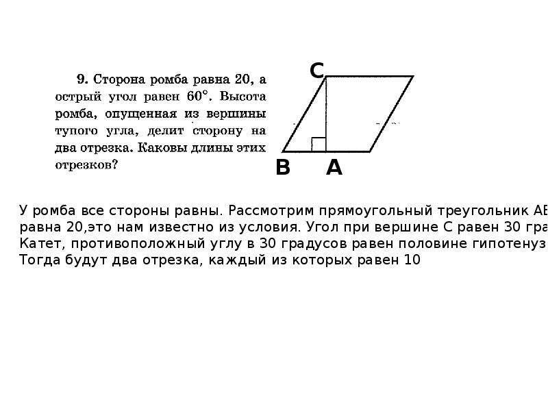 Разбор первой части ГИА по математике. Модуль Геометрия В данной презентации будет дана необходимая теоретическая база, благодар, рис. 8