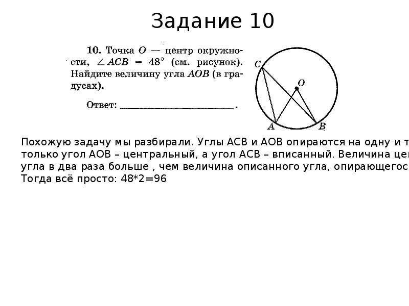 Разбор первой части ГИА по математике. Модуль Геометрия В данной презентации будет дана необходимая теоретическая база, благодар, рис. 10