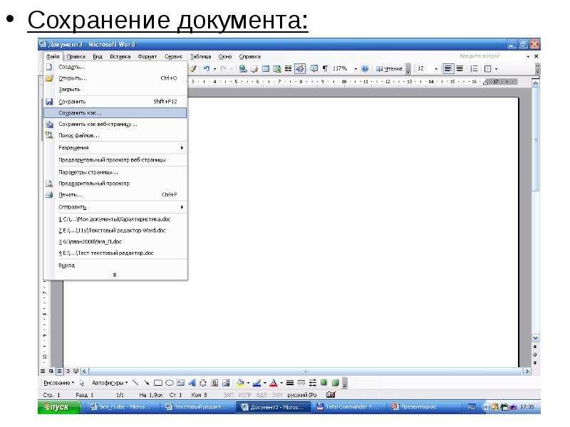 Как сохранять как документ