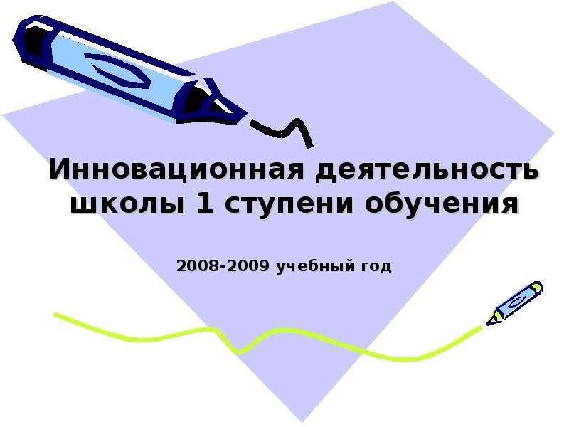 Инновационная деятельность школы 1 ступени обучения 2008-2009 учебный год