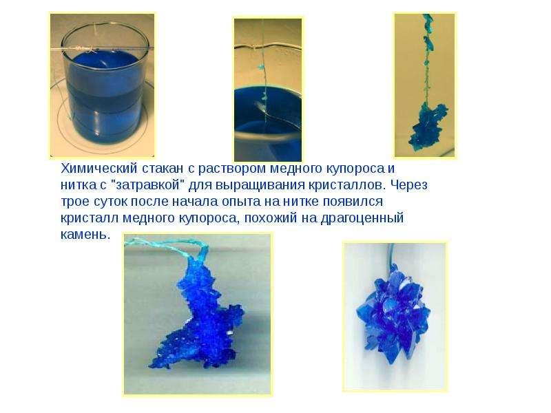 Сколько растет кристалл из медного купороса в домашних условиях