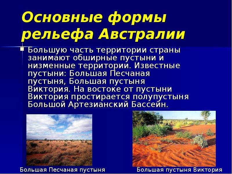 ГЕОМОРФОЛОГИЯ РЕЛЬЕФ АВСТРАЛИИ, слайд 3