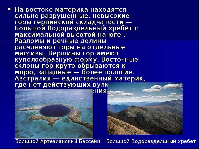 ГЕОМОРФОЛОГИЯ РЕЛЬЕФ АВСТРАЛИИ, слайд 4