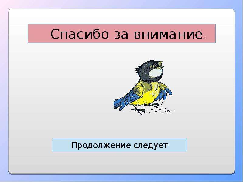 картинка с птицей спасибо за внимание воображении